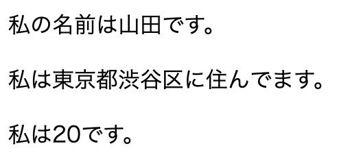 私の名前は山田です。