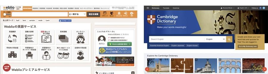 おすすめの2つのオンライン辞書