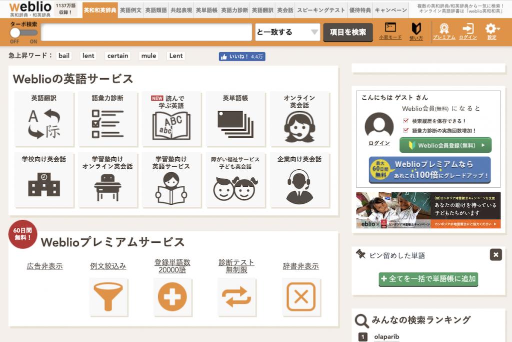 Weblioのトップページ