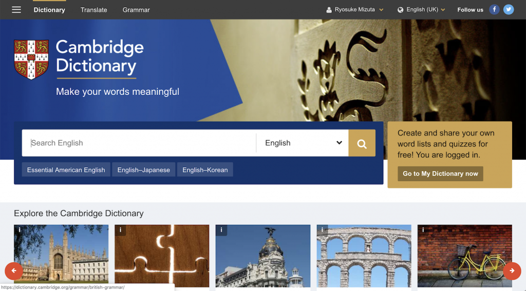 Cambridge Dictionaryのトップページ