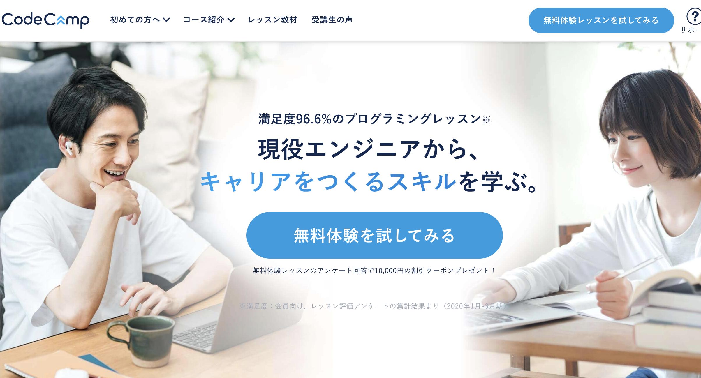 CodeCamp(コードキャンプ)公式2