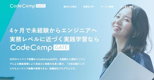 CodeCampGATE・エンジニア転向コース