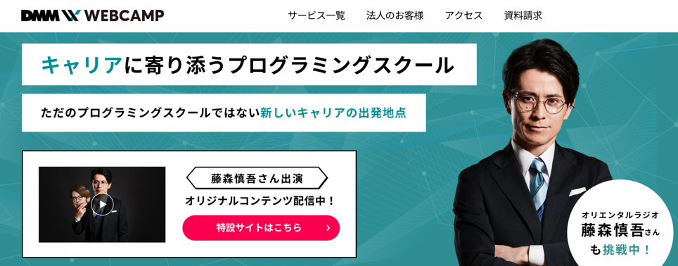 DMM WEBCAMP公式