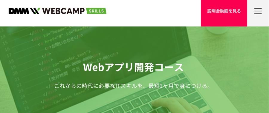 Webアプリ開発コース