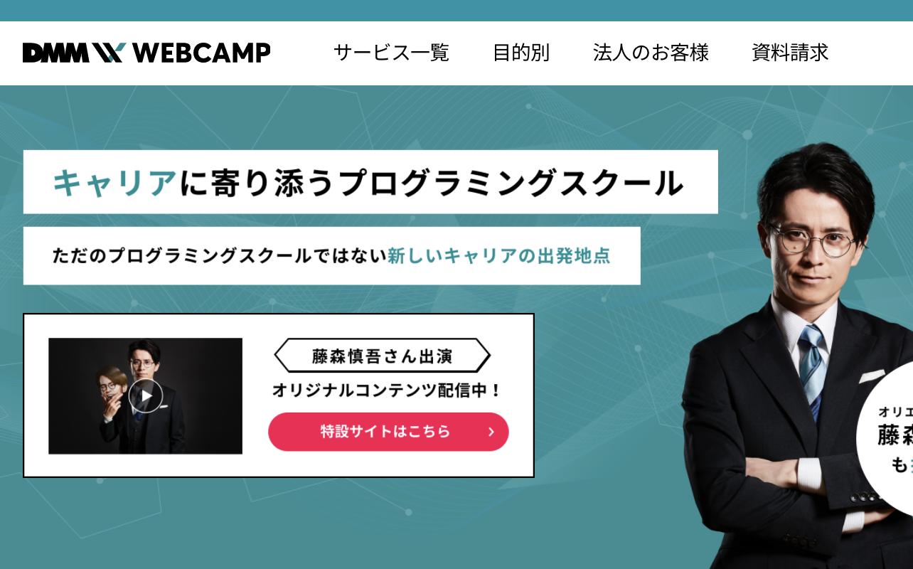 DMM WEBCAMP公式2