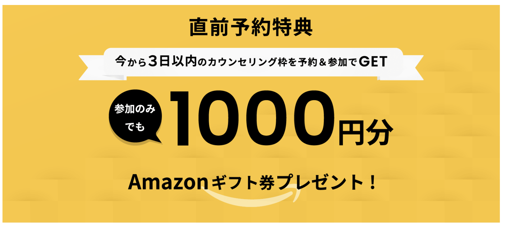 Amazonギフト券1,000円分