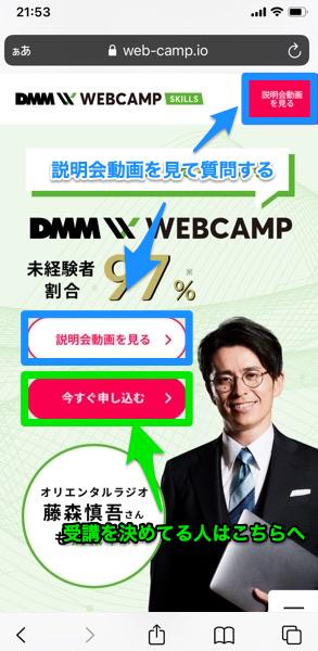 DMM WEBCAMP SKILLSの場合