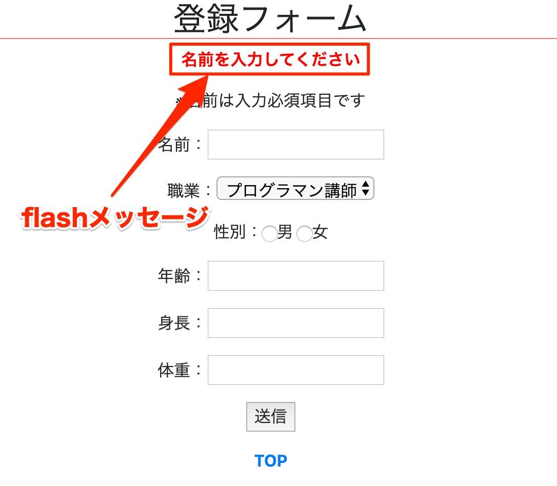 flashメッセージ