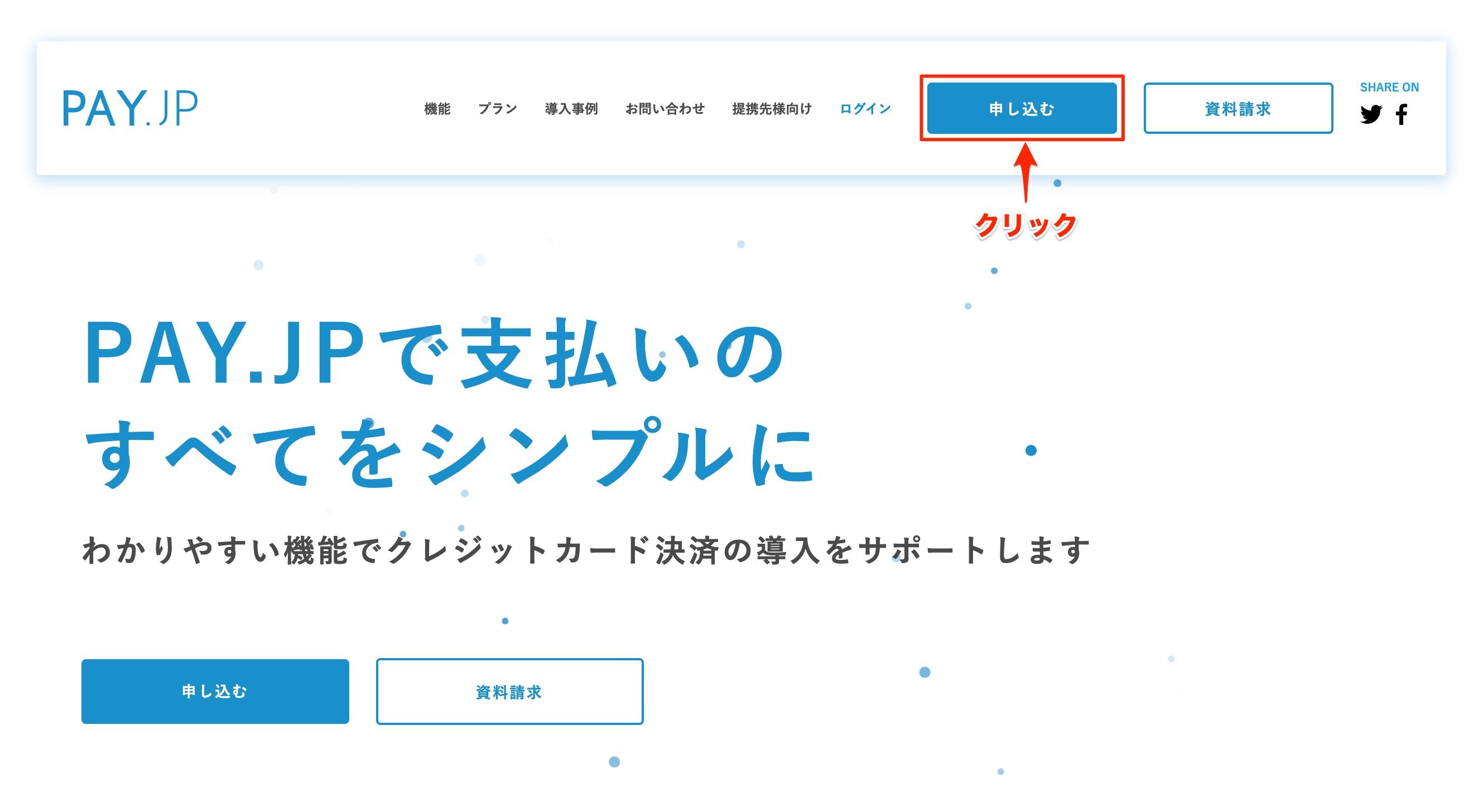 payjp公式サイト