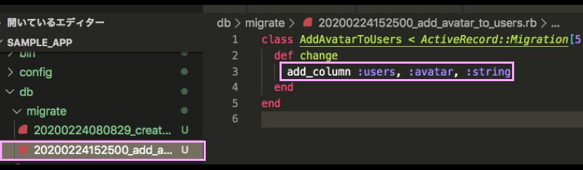 avatarカラムを追加するマイグレーションファイルを作成