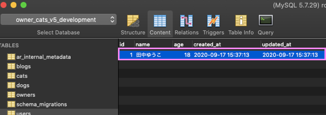 usersテーブルにデータ保存が反映される様子