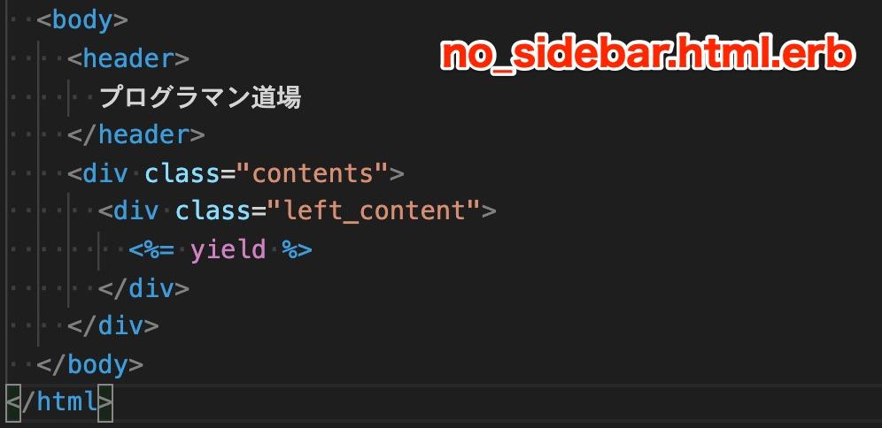 no_sidebar.html.erb