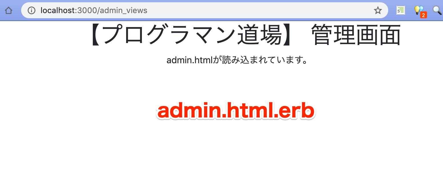 admin.html.erb