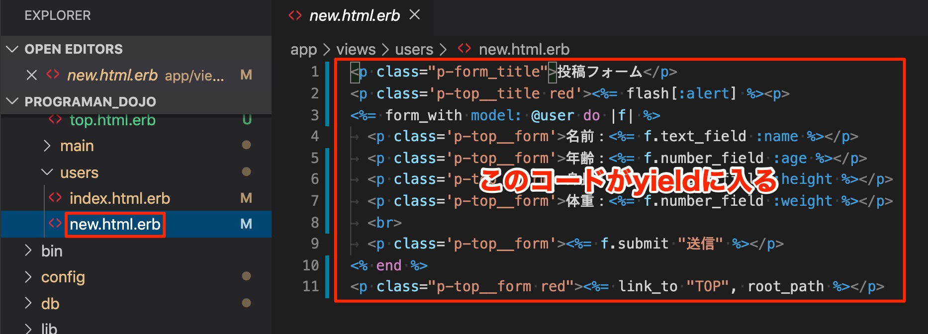 new.html.erb