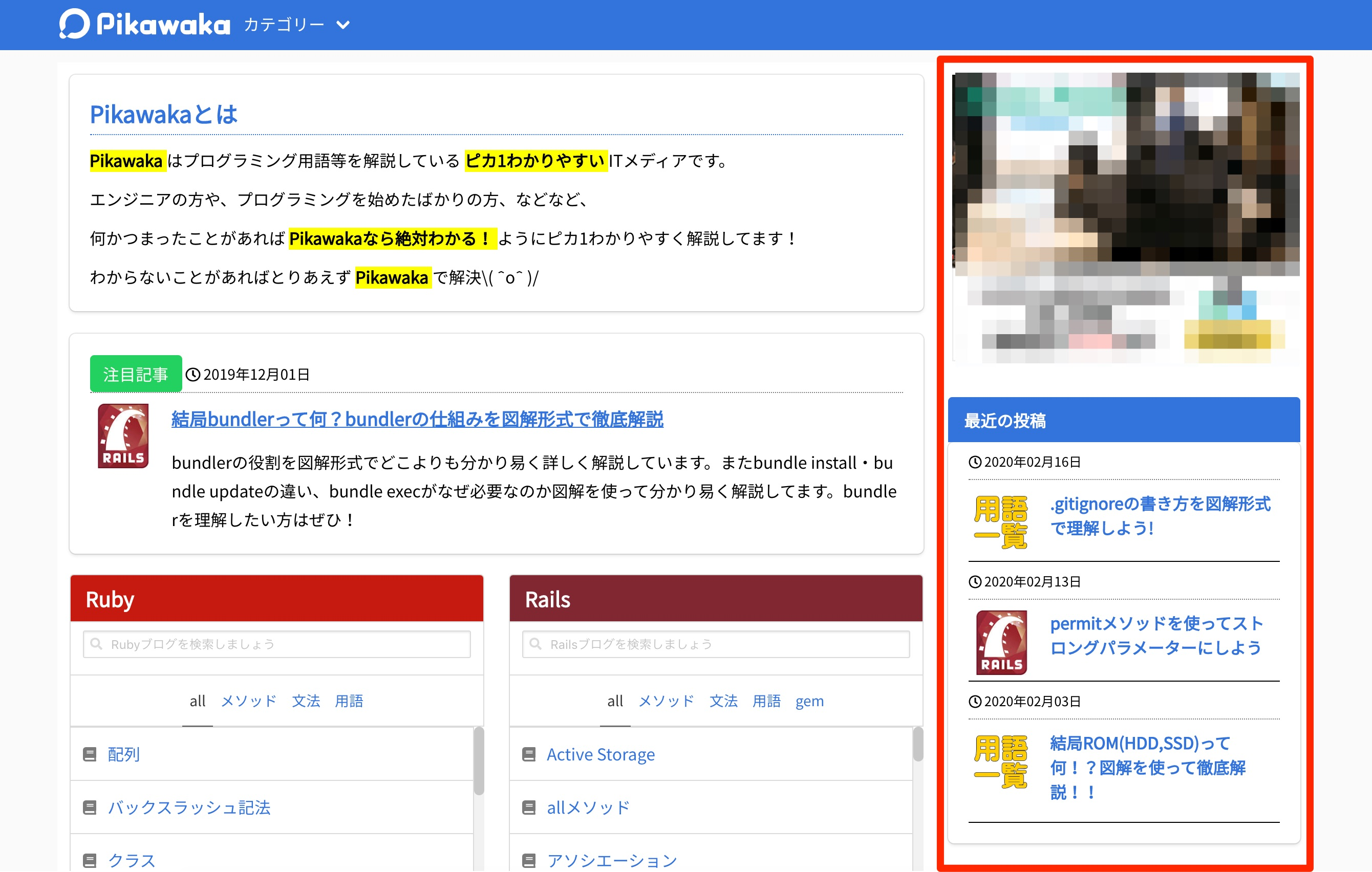 pikawakaトップページ