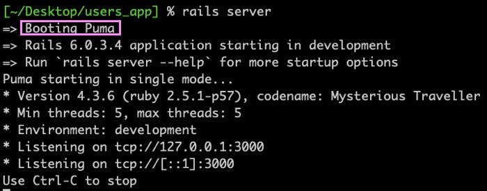 rails serverコマンドを実行すると起動されるもの