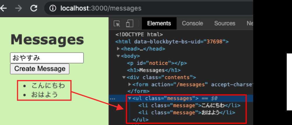 既存メッセージのリストの要素を表示