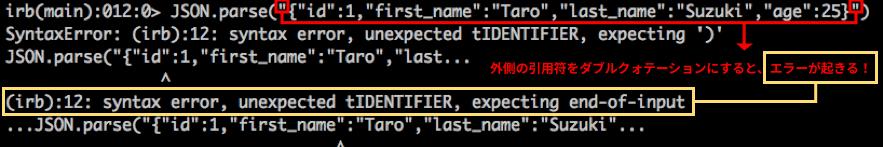 JOSN.parse()する際の注意点