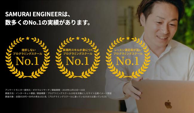 侍エンジニアホームページ
