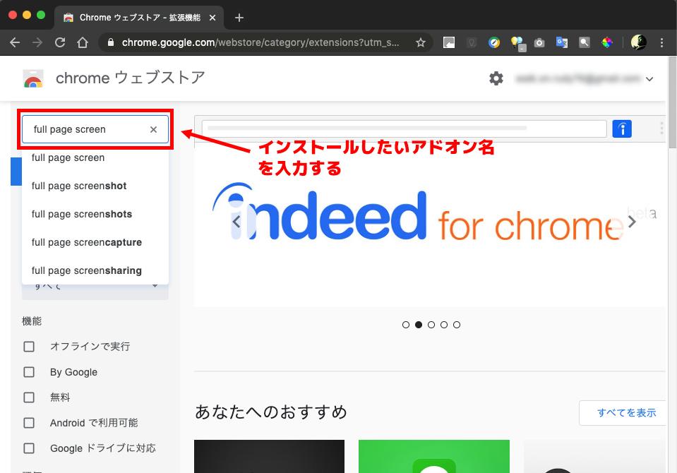 Google ChromeでGoogleウェブストアを開く