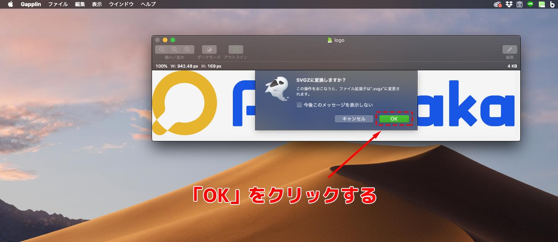 「OK」をクリックしてSVGZに変換する画像