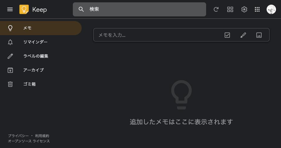 Webブラウザでの利用方法3