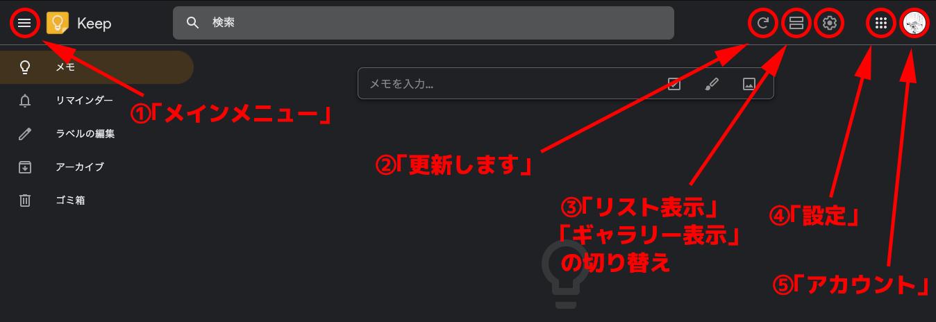操作画面各アイコンの説明1