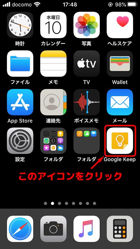 スマホアプリ・タブレットでの利用方法2