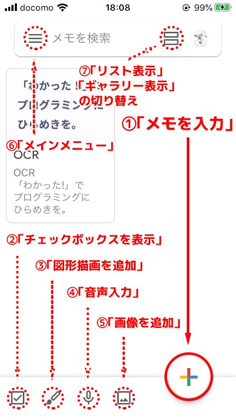 スマホアプリ・タブレットでの利用方法3