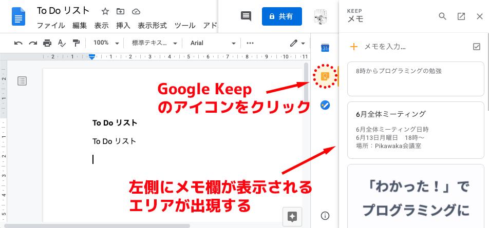 Google ドキュメントとの連動1