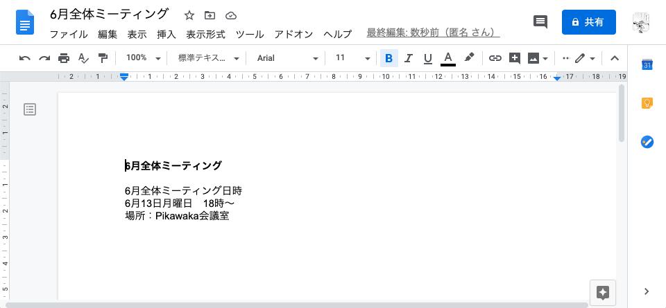 Google ドキュメントとの連動3