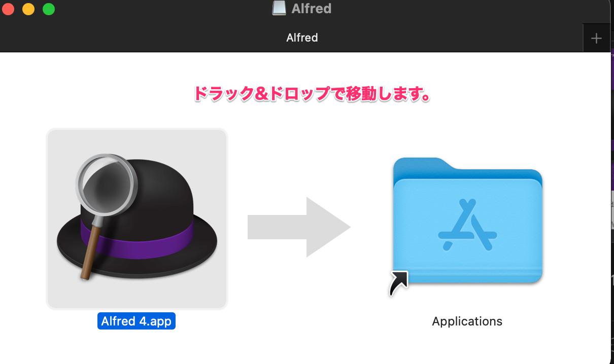 アプリケーションフォルダにalfredを移動する