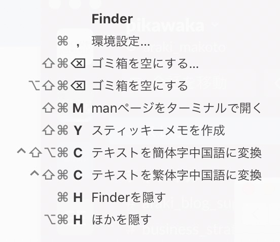 Finderショートカットキー一覧