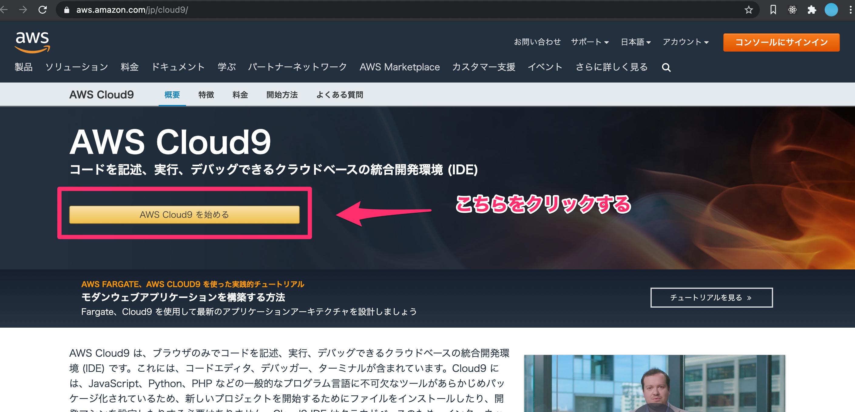 Cloud9のトップページ