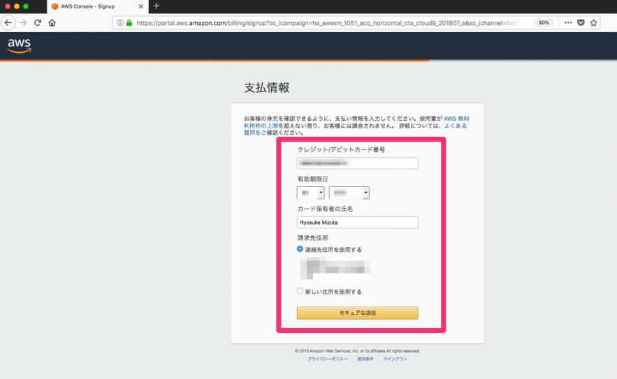支払情報フォーム