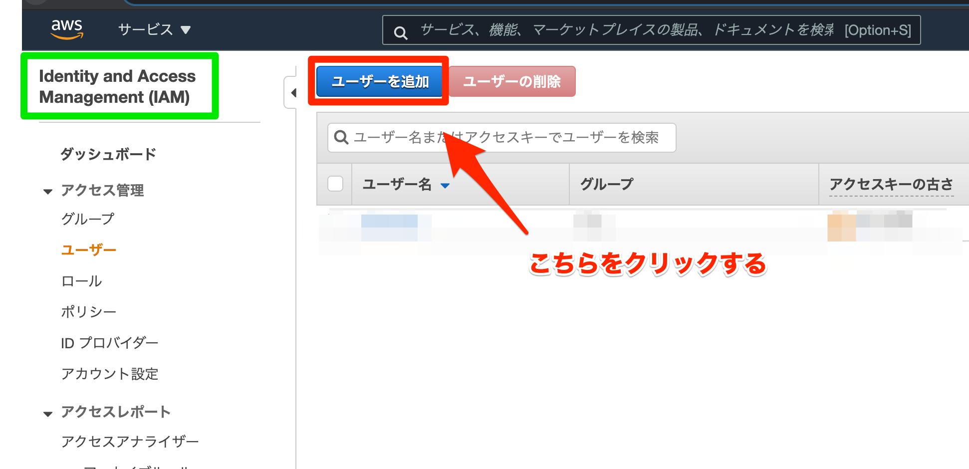 ユーザーを追加をクリック