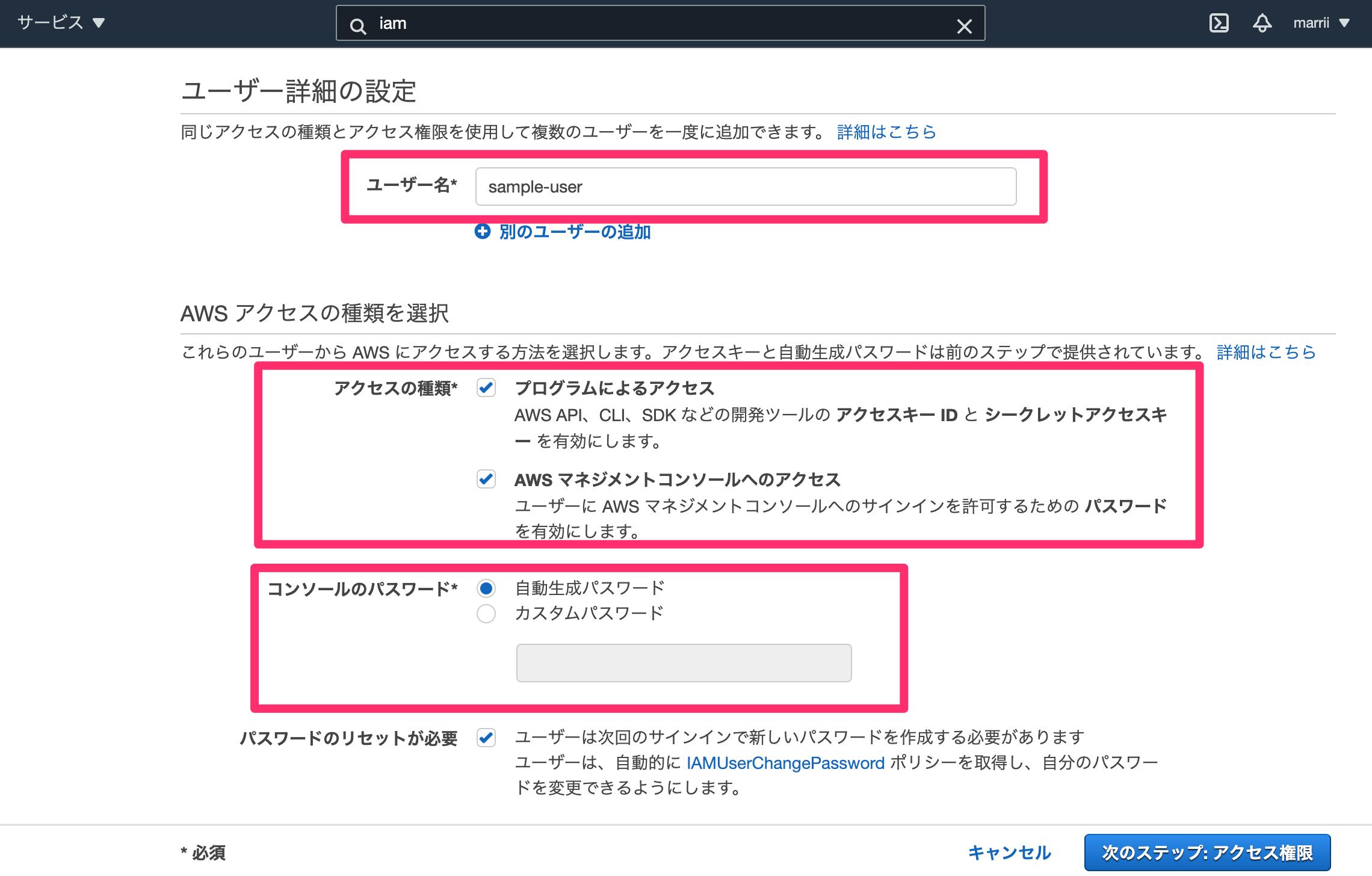 ユーザー詳細の設定ページ