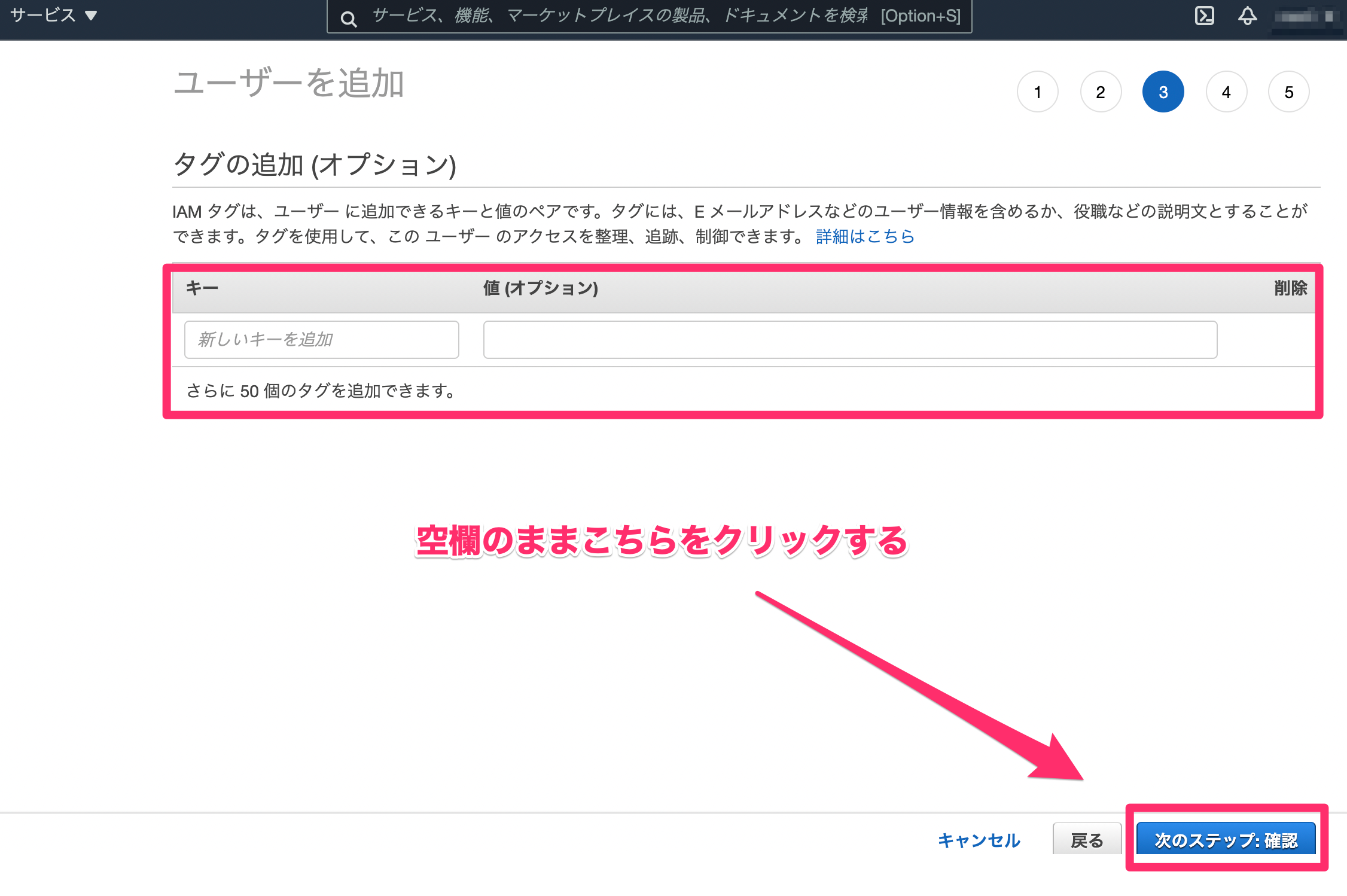 タグの追加オプションの画面