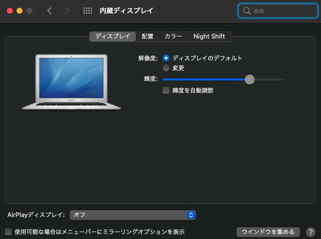 内蔵ディスプレイの設定変更画面のスクリーンショット