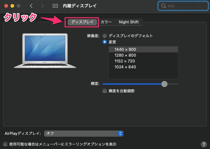 「ディスプレイ」のタブを強調したスクリーンショット