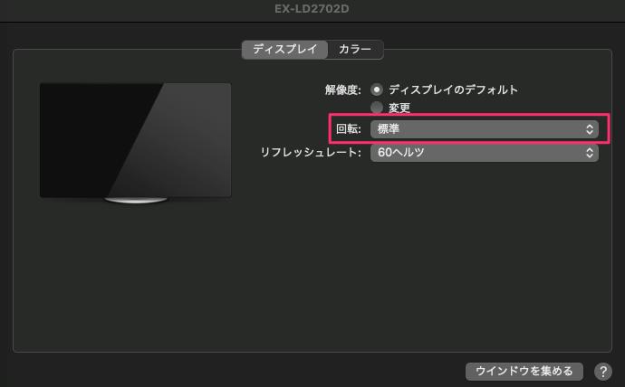 「回転」の項目を強調したスクリーンショット「」を強調したスクリーンショット