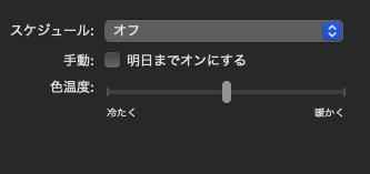 「オフ」を選択した際のスクリーンショット