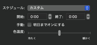 「カスタム」を選択した際のスクリーンショット