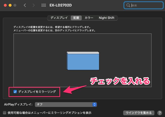 「ディスプレイをミラーリング」のチェックボックスを強調したスクリーンショット