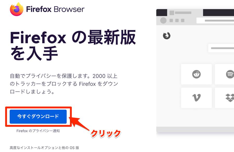Firefoxの公式ページ