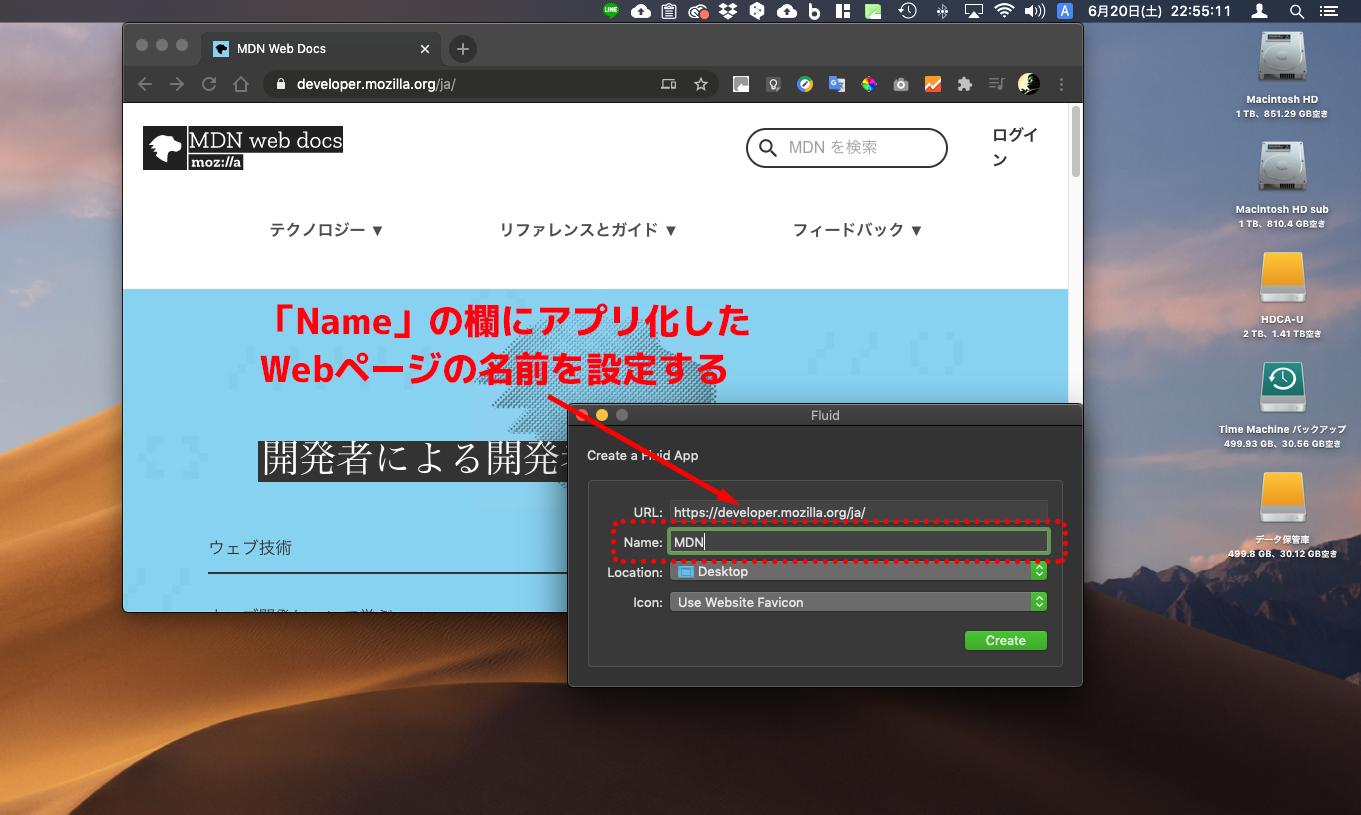 Webページをアプリ化する方法2