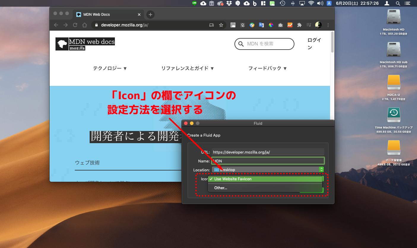 Webページをアプリ化する方法4