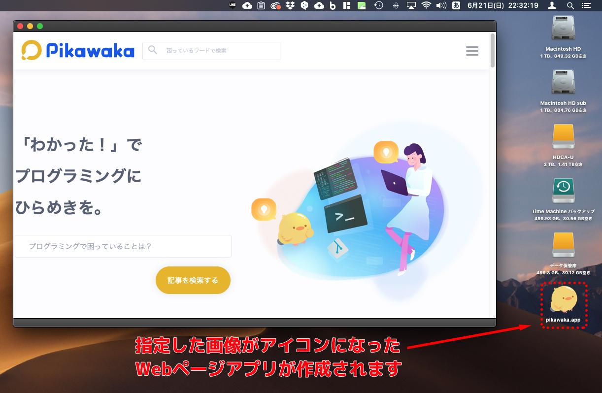 Webページをアプリ化する方法7