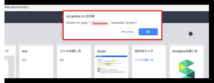 自分のページを作成するかのポップアップ表示