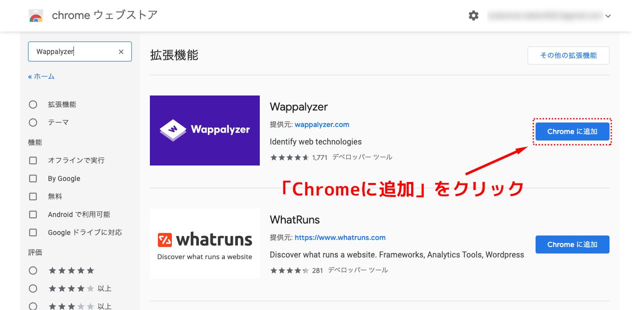 「Chromeに追加」をクリックする画像